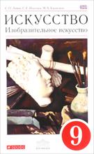 Искусство. Изобразительное искусство. 9 класс. Учебник, С. П. Ломов, С. Е. Игнатьев, М. В. Кармазина