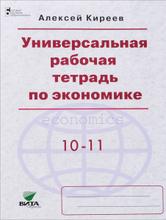 Экономика. 10-11 класс. Универсальная рабочая тетрадь, Алексей Киреев