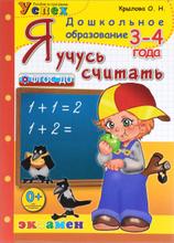 Я учусь считать. 3-4 года, О. Н. Крылова