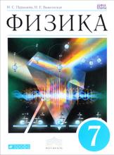 Физика. 7 класс. Учебник, Н. С. Пурышева, Н. Е. Важеевская