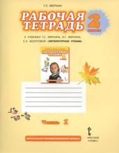 Литературное чтение. 2 класс. Рабочая тетрадь. К учебнику Г. С. Меркина, Б. Г. Меркина, С. А. Болотовой.  В 2 частях. Часть 1, Г. С. Меркин