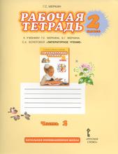 Литературное чтение. 2 класс. Рабочая тетрадь. К учебнику Г. С. Меркина, Б. Г. Меркина, С. А. Болотовой.  В 2 частях. Часть 2, Г. С. Меркин