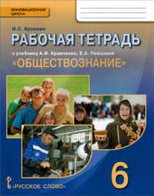 Обществознание. 6 класс. Рабочая тетрадь. К учебнику А. И. Кравченко, Е. А. Певцовой, И. С. Хромова