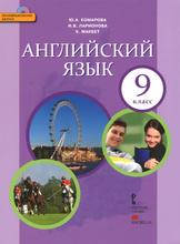 Английский язык. 9 класс. Учебник (+ СD), Ю. А. Комарова, И. В. Ларионова, К. Макбет