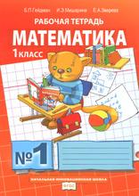 Математика. 1 класс. Рабочая тетрадь №1, Б. П. Гейдман, И. Э. Мишарина, Е. А. Зверева