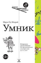Умник, Мари-Од Мюрай