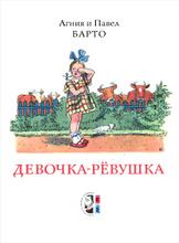 Девочка-рёвушка, Агния и Павел Барто
