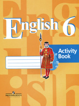 English 6: Activity Book / Английский язык. 6 класс. Рабочая тетрадь, Владимир Кузовлев,Наталья Лапа,Эльвира Перегудова,Ирина Костина,Ольга Дуванова,Елена Кузнецова