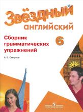 Английский язык. 6 класс. Сборник грамматических упражнений. Учебное пособие, А. В. Смирнов