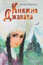 Княжна Джаваха, Лидия Чарская