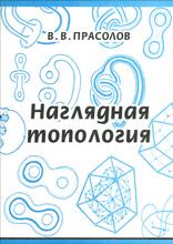 Наглядная топология, В. В. Прасолов
