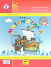 Математика. 4 класс. Учебник. В 3 частях. Часть 3, Л. Г. Петерсон