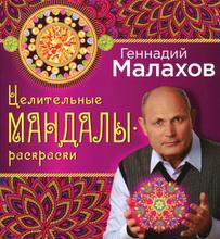 Целительные мандалы-раскраски, Геннадий Малахов