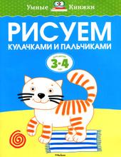 Рисуем кулачками и пальчиками. Для детей 3-4 лет, О. Н. Земцова