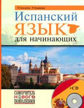 Испанский язык для начинающих (+ CD), Р. Гонсалес, Р. Алимова