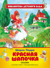 Красная Шапочка, Шарль Перро