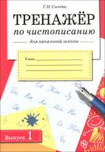 Тренажер по чистописанию для начальной школы. Выпуск 1, Г. Н. Сычева