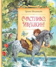 Счастливо, Ивушкин!, Токмакова И.