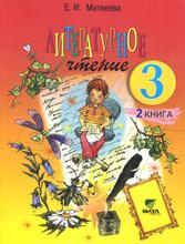 Литературное чтение. 3 класс. Учебник. В 2 книгах. Книга 2. Секреты рождения образа, Е. И. Матвеева