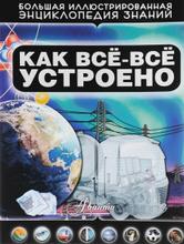 Как всё-всё устроено, Д. В. Кошевар