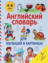 Английский словарь для малышей в картинках, В. Державина