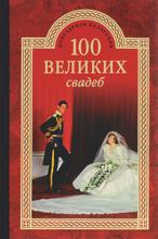 100 великих свадеб, Е. В. Прокофьева, М. В. Скуратовская