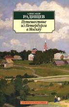 Путешествие из Петербурга в Москву, Александр Радищев