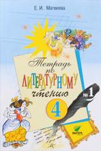 Литературное чтение. 4 класс. Тетрадь №1, Е. И. Матвеева