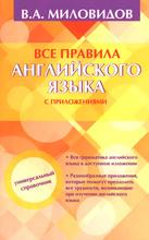 Все правила английского языка с приложениями, В. А. Миловидов