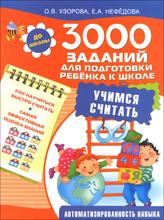 3000 заданий для подготовки ребенка к школе. Учимся считать, О. В. Узорова, Е. А. Нефедова