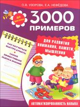 3000 примеров для развития внимания, памяти, мышления, О. В. Узорова, Е. А. Нефёдова
