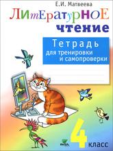 Литературное чтение. 4 класс. Тетрадь для тренировки и самопроверки, Е.И. Матвеева