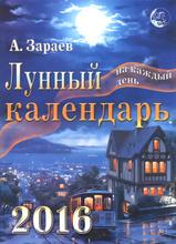 Лунный календарь на каждый день на 2016 год, А. Зараев