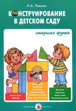 Конструирование в детском саду. Старшая группа, И. А. Лыкова