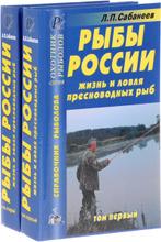 Рыбы России. Жизнь и ловля пресноводных рыб.  В 2 томах (комплект), Л. П. Сабанеев