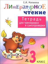Литературное чтение. 3 класс. Тетрадь для тренировки и самопроверки, Е.И. Матвеева