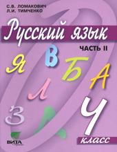 Русский язык. 4 класс. Учебник. В 2 частях. Часть 2, С. В. Ломакович, Л. И. Тимченко