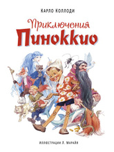 Приключения Пиноккио (ил. Марайя), Коллоди К.