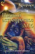 Полный астропрогноз на 2016 год, А. Зараев