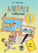 Литературное чтение. Где прячется чудо? 1 класс. Учебник, Е. И. Матвеева
