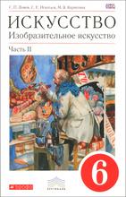Искусство. Изобразительное искусство. 6 класс. Учебник. В 2 частях. Часть 2, С. П. Ломов, С. Е. Игнатьев, М. В. Кармазина