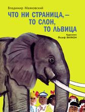 Что ни страница, - то слон, то львица, Владимир Маяковский