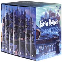 Гарри Поттер. Полное собрание (комплект из 7 книг), Дж. К. Роулинг