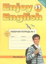 Enjoy English 11: Workbook №1 / Английский с удовольствием. 11 класс. Рабочая тетрадь №1, М. З. Биболетова, Е. Е. Бабушис, Н. Д. Снежко