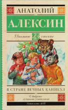 В стране вечных каникул, Анатолий Алексин