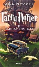Гарри Поттер и Тайная комната, Дж. К. Роулинг