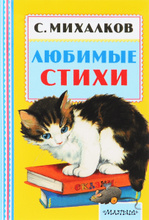 С. Михалков. Любимые стихи, С. Михалков