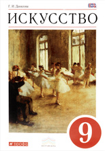 Искусство. Содружество искусств. 9 класс. Учебник, Г. И. Данилова