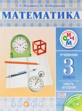 Математика. 3 класс. Учебник. В 2 частях. Часть 2, Г. К. Муравин, О. В. Муравина