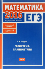 ЕГЭ 2016. Математика. Геометрия. Планиметрия. Задача 16 (профильный уровень), Р. К. Гордин